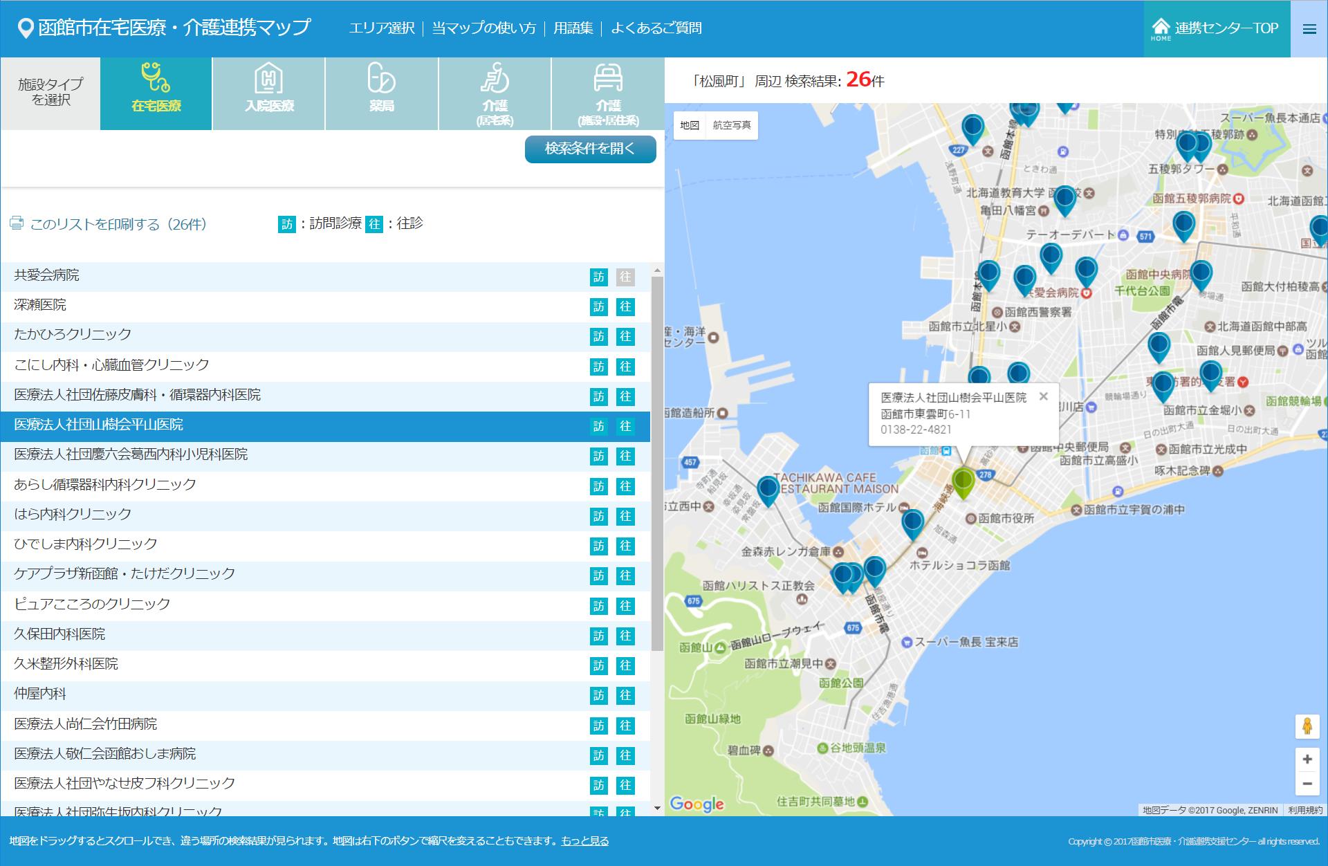 函館市在宅医療・介護連携マップ